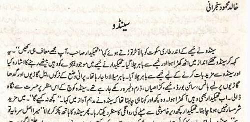 sendhoo-urdu afsana