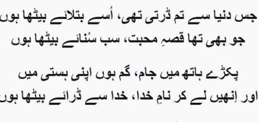 Jiss Duniya Se Tum Darti Ho - Urdu Ghazal by Numan Ijaz