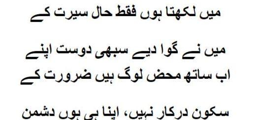 Mere Lafz Nahin Muhtaaj Kissi Soorat Ke: Urdu Ghazal by Numan Ijaz